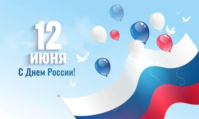 Скидка в честь Дня России